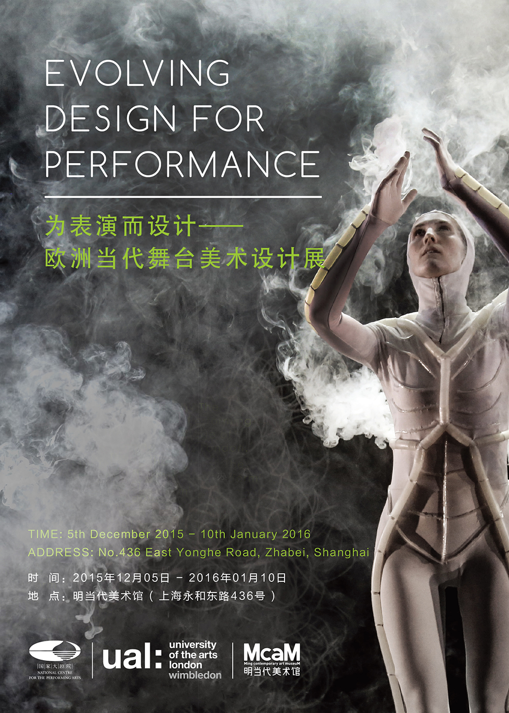 MA Costume Design for Performance student Daphne Karstens work will also be on display in Shanghai.