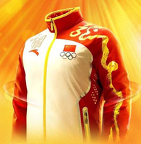 Office Chinese Team kit for London 2012