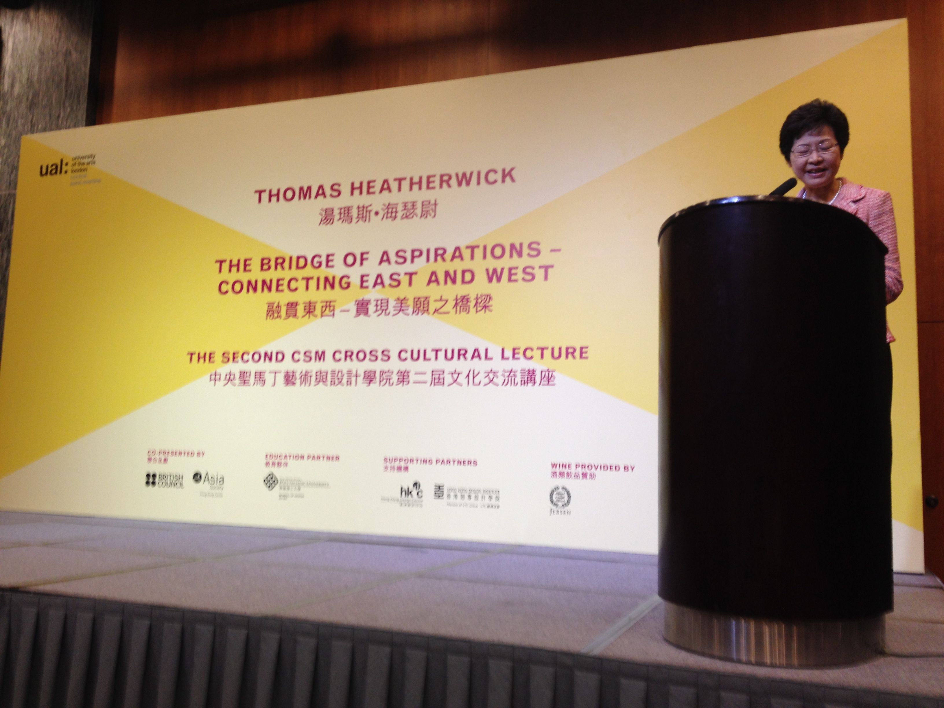 Carrie Lam, Chief Secretary of Hong Kong, introducing the lecture.